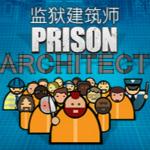 监狱建筑师中文破解版