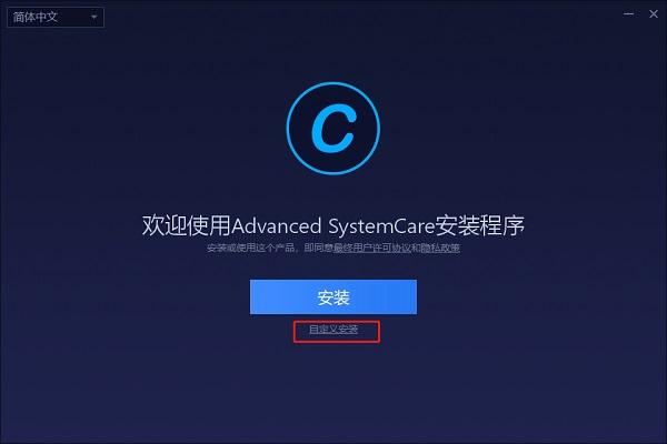 Advanced SystemCare 14 Pro安装步骤1