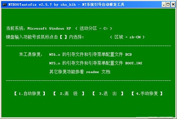 NTBOOTautofix(多系统引导修复工具)修复启动项方法1