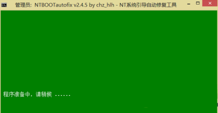 NTBOOTautofix(多系统引导修复工具)修复启动项方法2