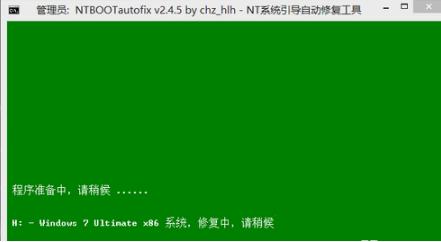 NTBOOTautofix(多系统引导修复工具)修复启动项方法3