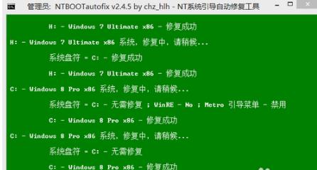 NTBOOTautofix(多系统引导修复工具)修复启动项方法4