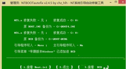 NTBOOTautofix(多系统引导修复工具)修复启动项方法5