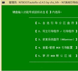 NTBOOTautofix(多系统引导修复工具)修复启动项方法6