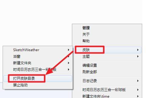 Rainmeter雨滴桌面秀安装皮肤教程1