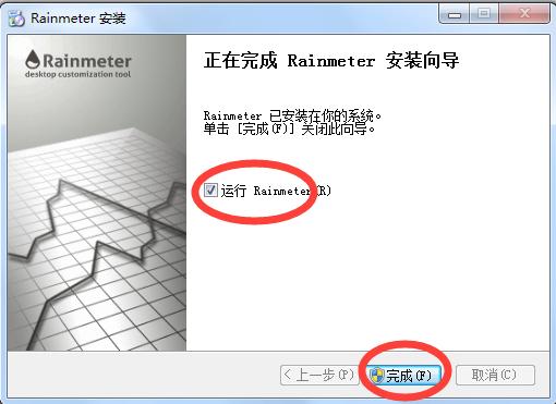 Rainmeter雨滴桌面秀安装步骤4