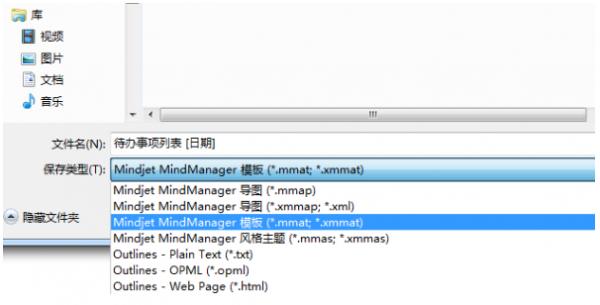 MindManager21破解版设置模板3
