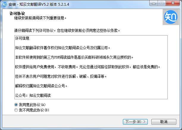 知云文献翻译安装步骤1