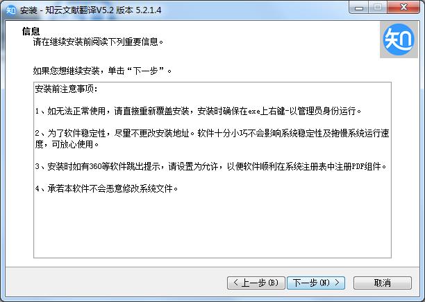 知云文献翻译安装步骤2