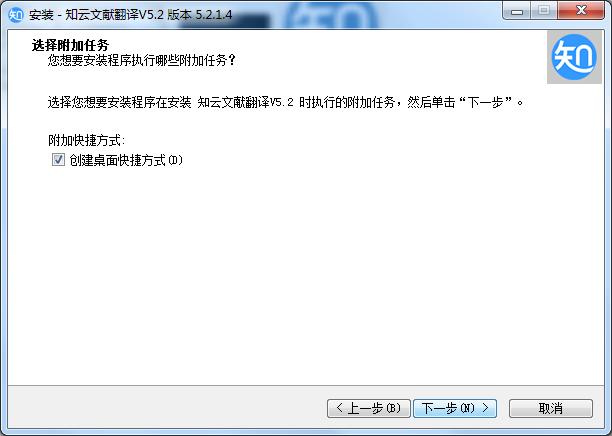 知云文献翻译安装步骤4