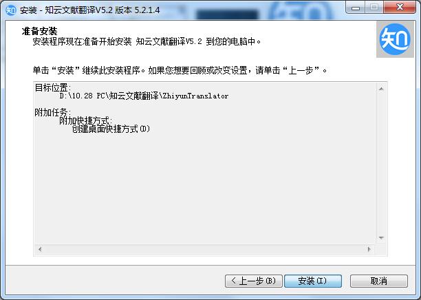 知云文献翻译安装步骤5