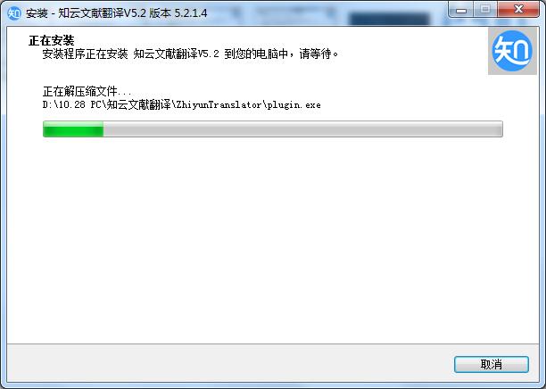 知云文献翻译安装步骤6