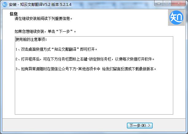 知云文献翻译安装步骤7