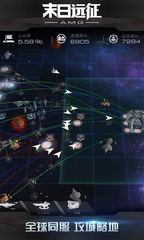 末日远征内购破解版征服星域攻略