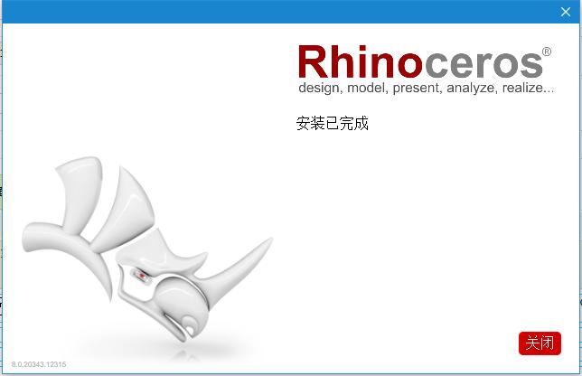 犀牛8.0激活版安装教程3