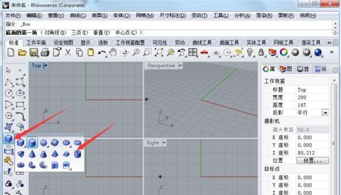 犀牛8.0激活版渲染方法1
