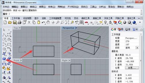 犀牛8.0激活版渲染方法2