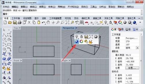犀牛8.0激活版渲染方法3