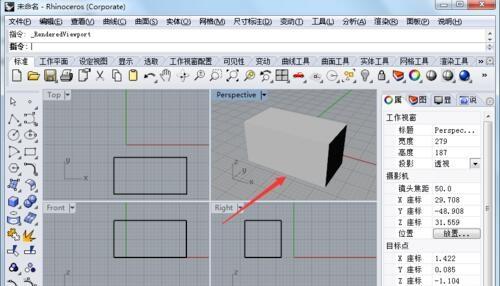 犀牛8.0激活版渲染方法4