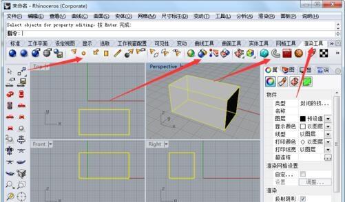 犀牛8.0激活版渲染方法5