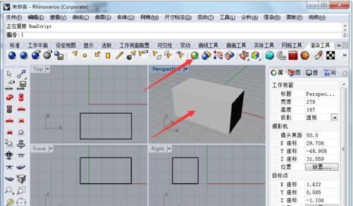 犀牛8.0激活版渲染方法6