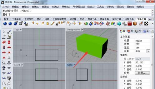 犀牛8.0激活版渲染方法7