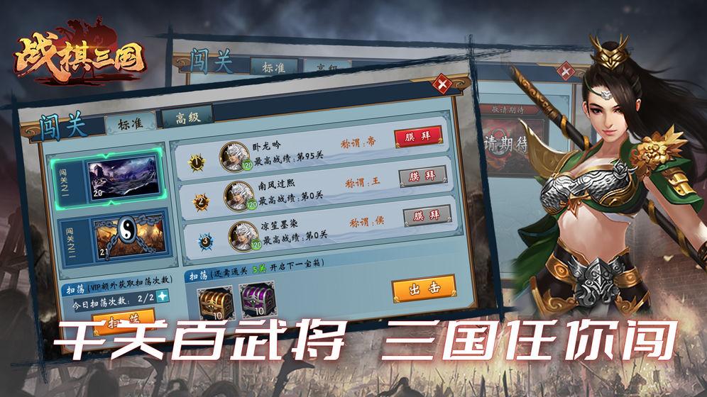 战棋三国无限元宝版武将系统