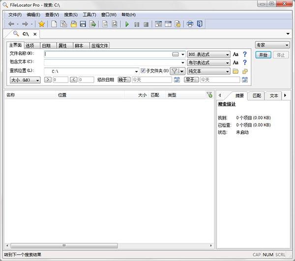 FileLocator Pro中文版特色