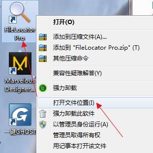 FileLocator Pro中文版安装教程6