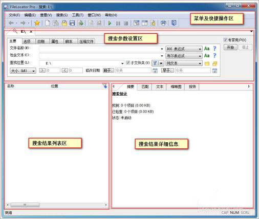 FileLocator Pro中文版使用方法1