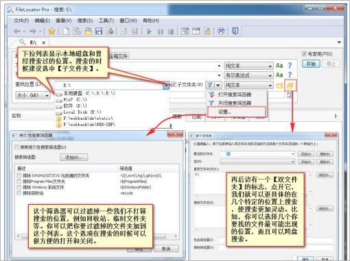 FileLocator Pro中文版使用方法3