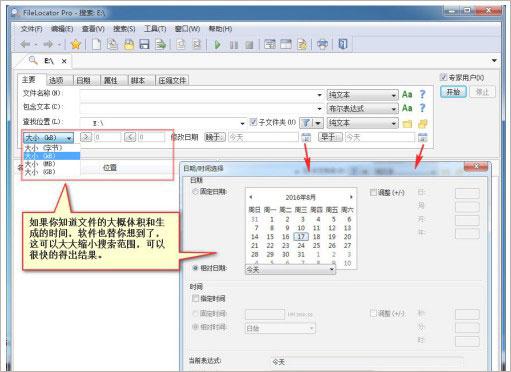FileLocator Pro中文版使用方法4