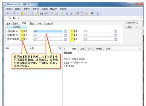 FileLocator Pro中文版使用方法6
