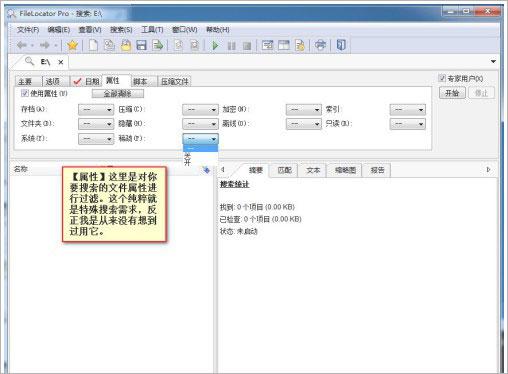 FileLocator Pro中文版使用方法7