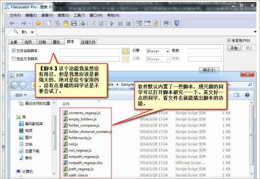 FileLocator Pro中文版使用方法8