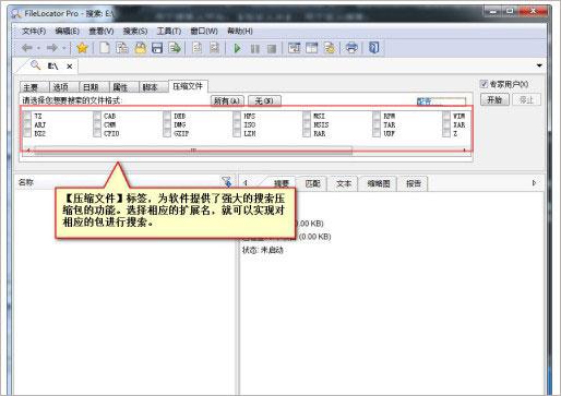 FileLocator Pro中文版使用方法9