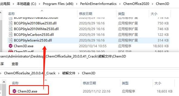 ChemOffice2020破解版破解说明1