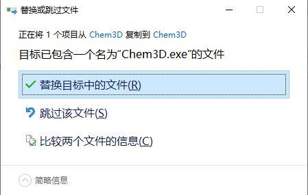 ChemOffice2020破解版破解说明2