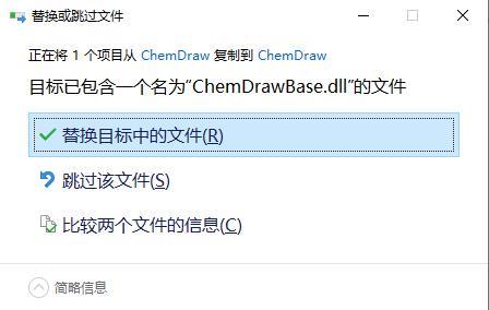 ChemOffice2020破解版破解说明4