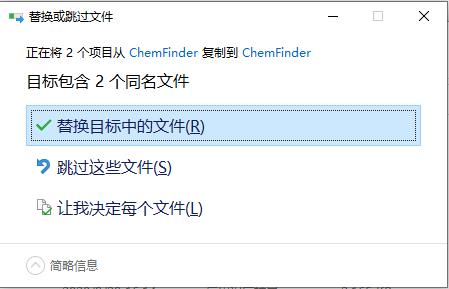 ChemOffice2020破解版破解说明6