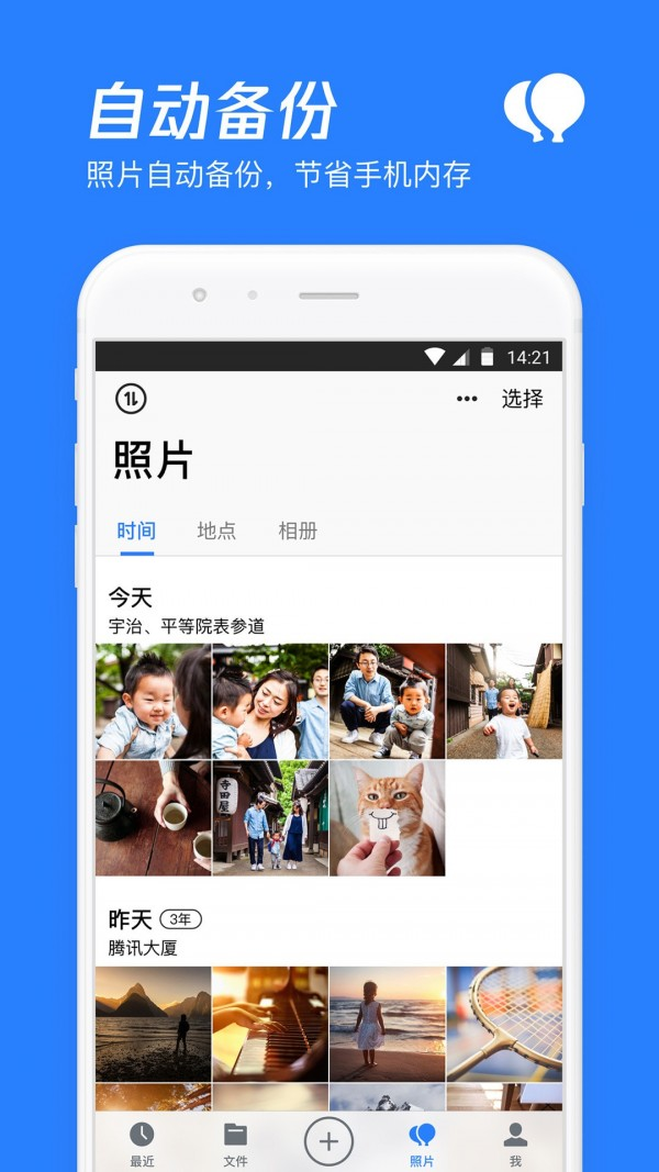 微云网盘app