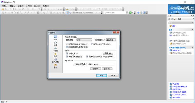 CAJViewer阅读器特色