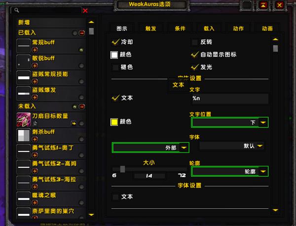 Weakauras2插件操作方法1