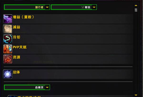 Weakauras2插件操作方法3
