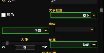 Weakauras2插件操作方法7