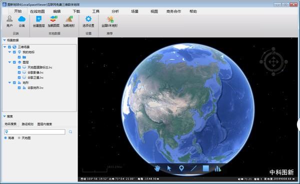 图新地球4特色