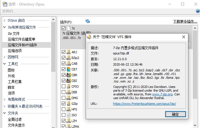 Directory Opus整合版特色