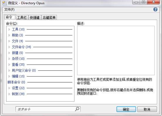 Directory Opus整合版功能