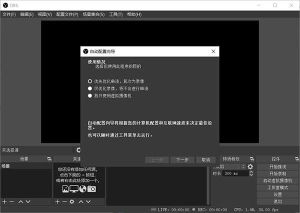 OBS Studio中文版特色