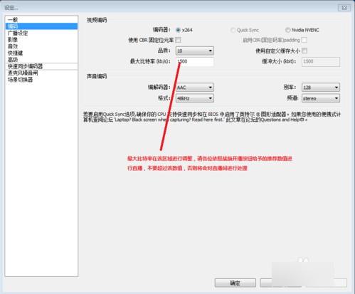 OBS Studio中文版使用方法1